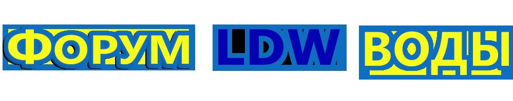 Форум LDW воды